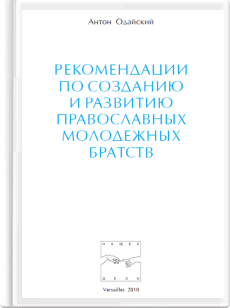 Oblojka 03 - РЕКОМЕНДАЦИИ ПО СОЗДАНИЮ И РАЗВИТИЮ ПРАВОСЛАВНЫХ МОЛОДЕЖНЫХ БРАТСТВ