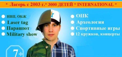 """delo org 0002 520x245 - Лагерь """"Ратная Застава"""""""