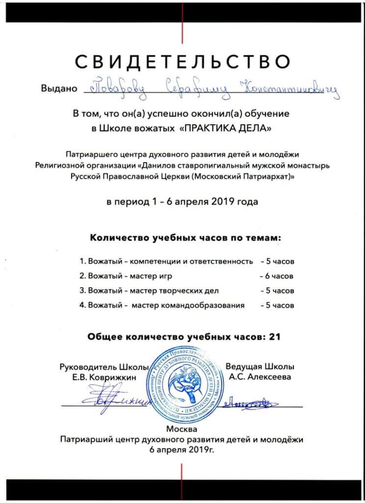 diplom 744x1024 - ШКОЛА ВОЖАТЫХ ПЦДРМ
